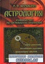 Астрология: Руководство по составлению прогнозов