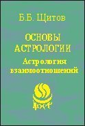 Основы астрологии, том 5. Астрология взаимоотношений