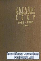 Каталог почтовых марок СССР 1918-1980. Том 2