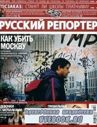 Русский Репортер №17-18 2010