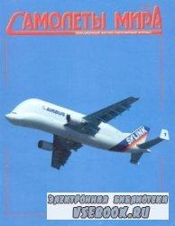 Самолёты мира №3 1998