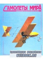 Самолёты мира №5-6 1997
