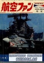 Bunrindo Koku Fan 1971 01