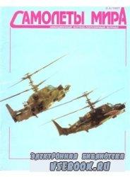 Самолёты мира №3-4 1997