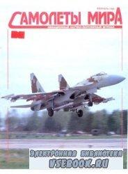 Самолёты мира №2 1996