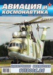 Авиация и Космонавтика №-5 2010