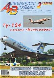 Авиация и время №2 2010