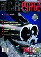 Мастер ружье №45/46 2000