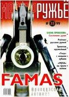 Мастер ружье № 33, 1999