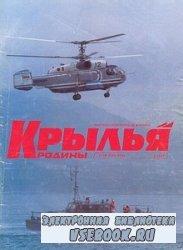 Крылья Родины № 02 1997