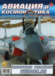 Авиация и космонавтика №4 апрель 2009