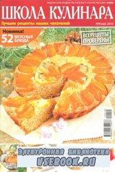 Наш кулинар Спецвыпуск Школа кулинара № 9  2010