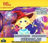 Маленькая Волшебница (аудиокнига)