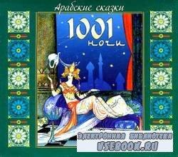 Арабские сказки 1001 ночи (аудиокнига)