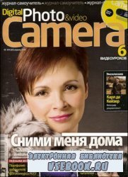 Digital Photo & Video Camera №4 2010
