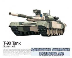 Основной танк Т-90