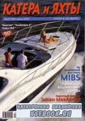 Катера и Яхты №196 (2005-04)