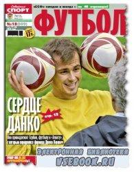 Советский спорт. Футбол №18 2010