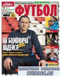 Советский спорт. Футбол №17 2010
