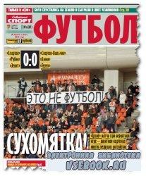 Советский спорт. Футбол №16 2010
