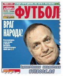 Советский спорт. Футбол №15 2010