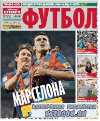 Советский спорт. Футбол №14 2010