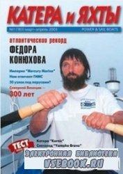 Катера и Яхты №183 (2002-05)