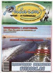 Рыбачок № 18 2010