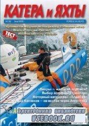 Катера и Яхты №182 (2002-04)