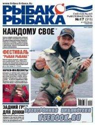 Рыбак рыбака  № 17 2010
