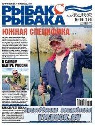 Рыбак рыбака  № 16 2010