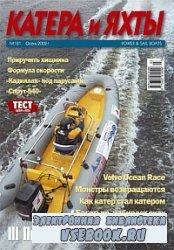 Катера и Яхты №181 (2002-03)
