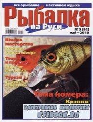 Рыбалка на Руси № 5 2010