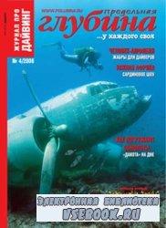 Предельная глубина №4 2008 год