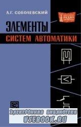 Элементы систем автоматики