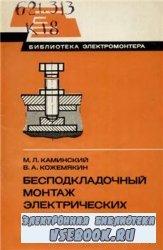 Беспрокладочный монтаж электрических машин