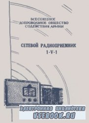 Сетевой радиоприемник 1-V-1