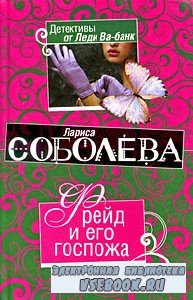 Лариса Соболева. Фрейд и его госпожа