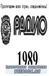 Радио №1-12 1989