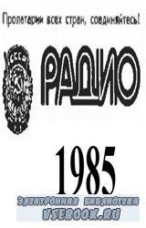 Радио №1-12 1985