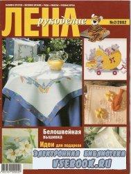 Лена рукоделие №2 2002