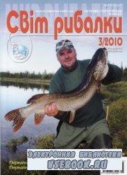 Світ рибалки № 3 2010