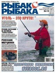 Рыбак рыбака № 19 2010