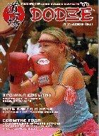 Додзё: боевые искусства Японии 7/2006