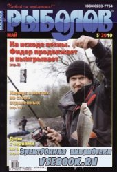 Рыболов  № 5 2010
