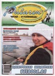 Рыбачок №  19 2010