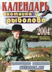 Календарь охотника и рыболова 2004