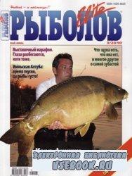 Рыболов Elite № 3 2010