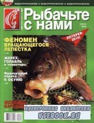 Рыбачьте с нами № 5  2010