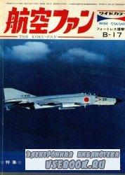 Bunrindo Koku Fan 1971 04